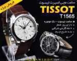 ساعت اسپرت (طرح چرم) Tissot 1565