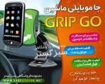 جا موبایلی ماشین GRIP GO