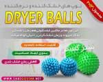 توپ های نرم کننده لباس درایر بالز